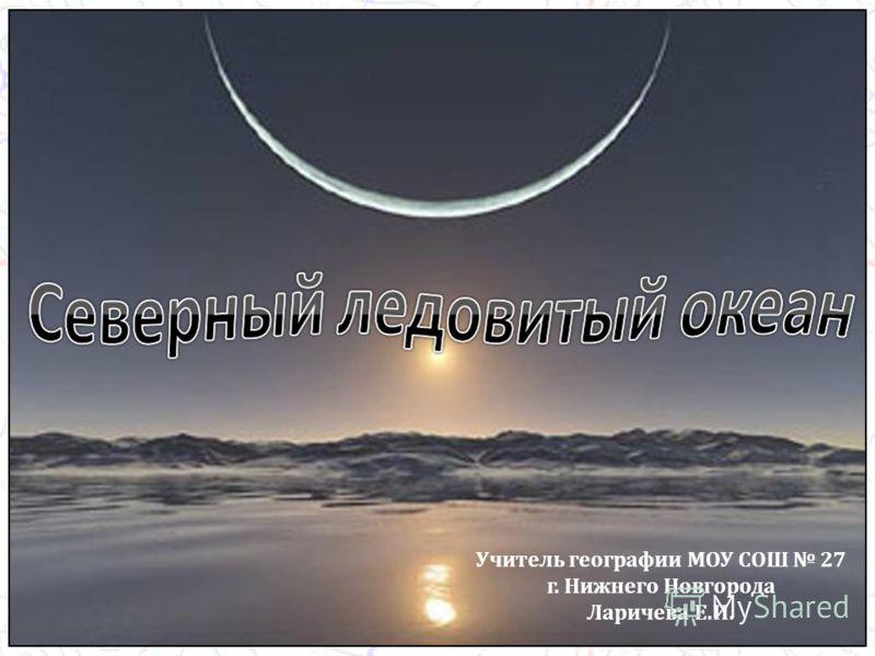 Учитель географии МОУ СОШ 27 г. Нижнего Новгорода Ларичева Е.И.