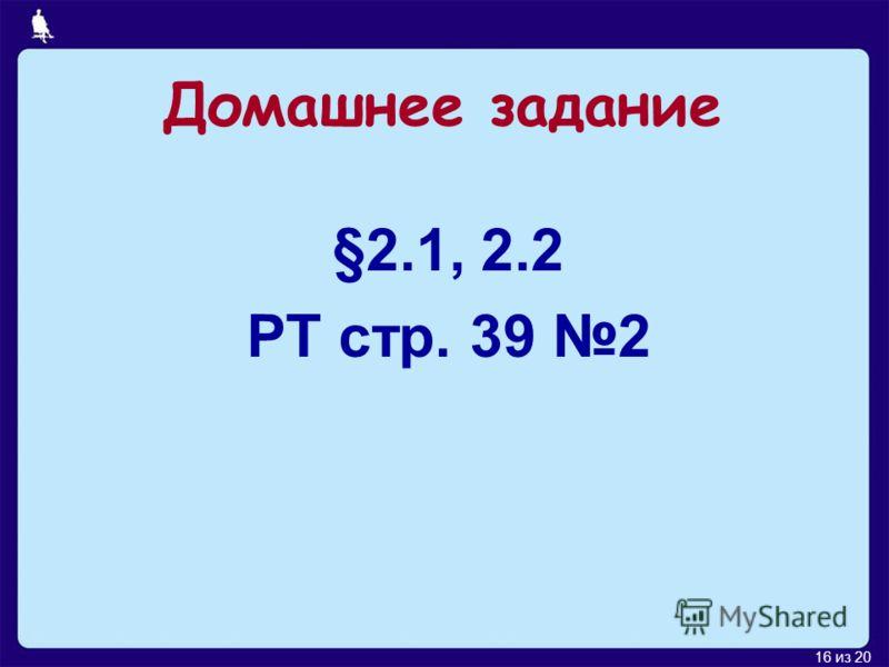 16 из 20 Домашнее задание §2.1, 2.2 РТ стр. 39 2
