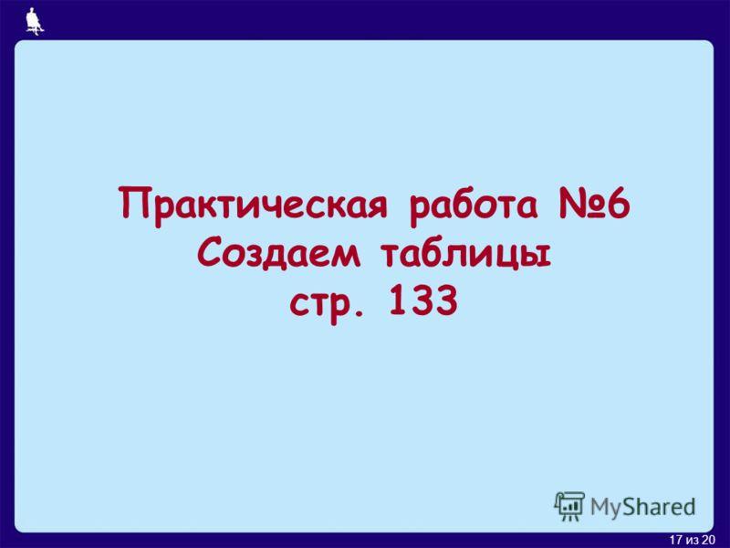 17 из 20 Практическая работа 6 Создаем таблицы стр. 133