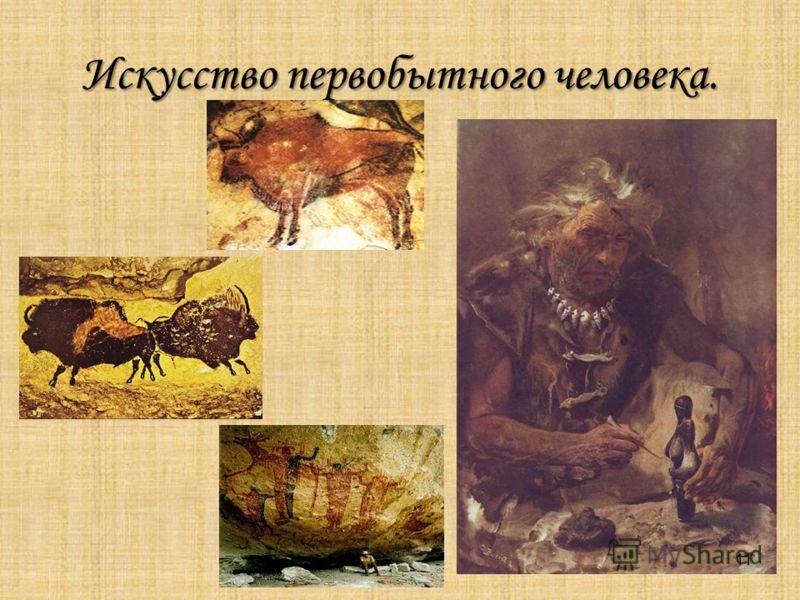 Искусство первобытного человека. 11