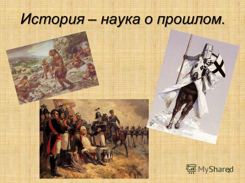 История – наука о прошлом. 2