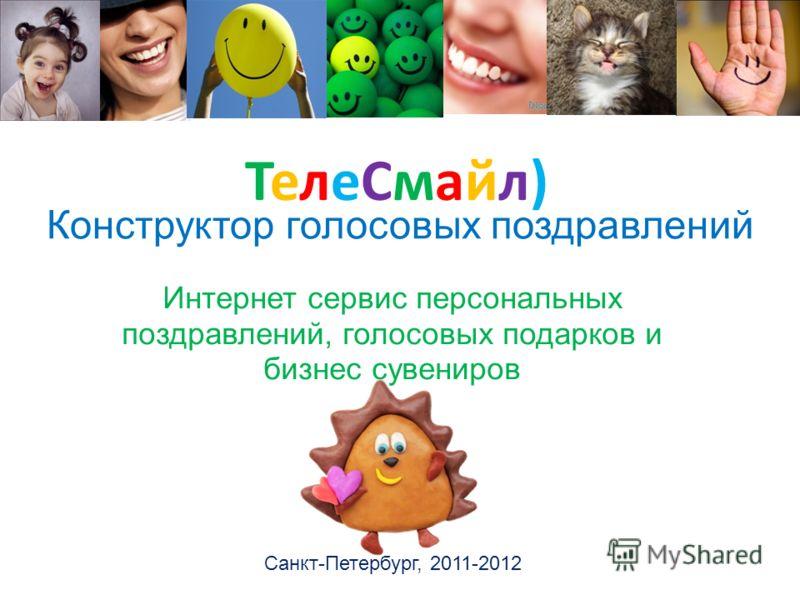 ТелеСмайл)ТелеСмайл) Конструктор голосовых поздравлений Интернет сервис персональных поздравлений, голосовых подарков и бизнес сувениров Санкт-Петербург, 2011-2012