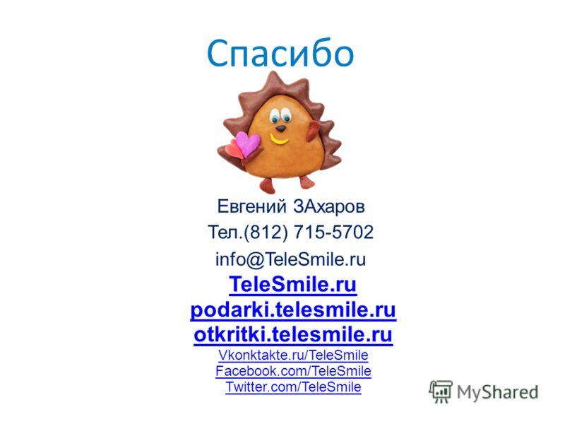 Спасибо Евгений ЗАхаров Тел.(812) 715-5702 info@TeleSmile.ru TeleSmile.ru podarki.telesmile.ru otkritki.telesmile.ru Vkonktakte.ru/TeleSmile Facebook.com/TeleSmile Twitter.com/TeleSmile