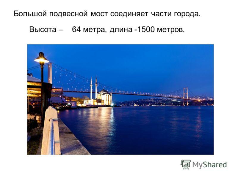 Большой подвесной мост соединяет части города. Высота – 64 метра, длина -1500 метров.