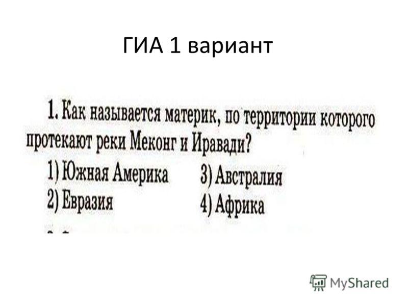 ГИА 1 вариант