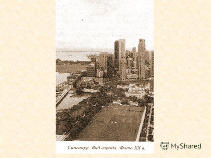 Сингапур Город основан в XIII веке. Сейчас это мегалополис, один из крупнейших портов мира. В городе имеется международный аэропорт, национальный музей, театр «Виктория» с симфоническим оркестром. Достопримечательности города: статуя льва- рыбы Мерла