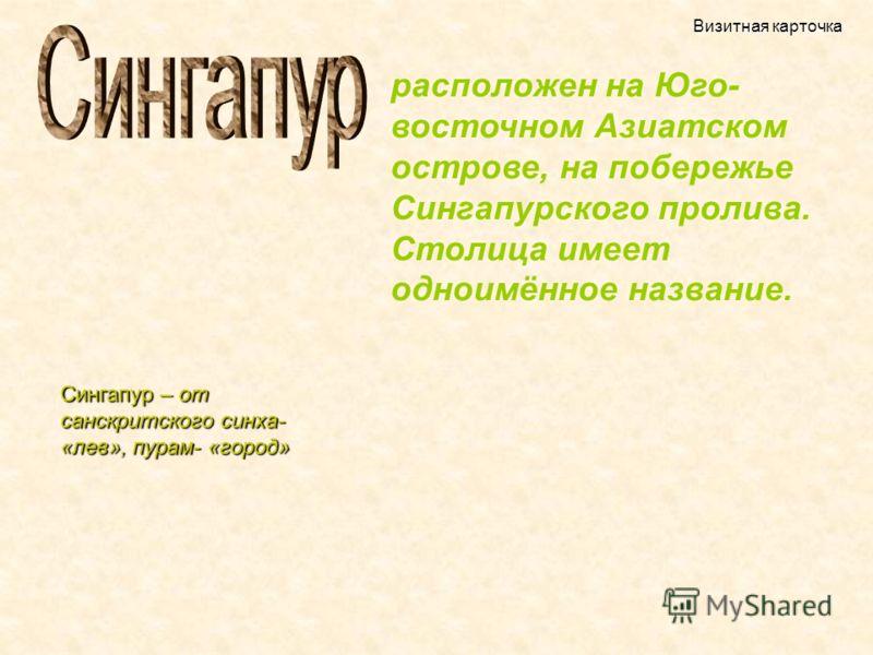 Презентация по географии на тему «Страны-карлики» Гаврилова Андрея