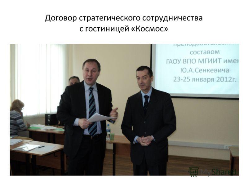 Договор стратегического сотрудничества с гостиницей «Космос»