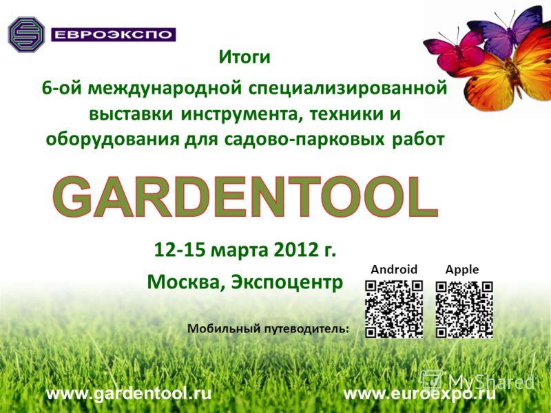 www.gardentool.ru www.euroexpo.ru AndroidApple Мобильный путеводитель: