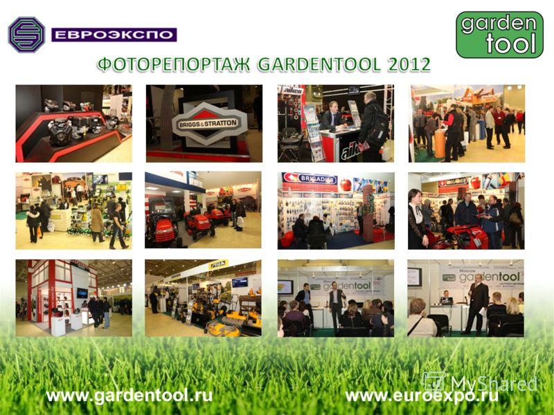www.gardentool.ru www.euroexpo.ru