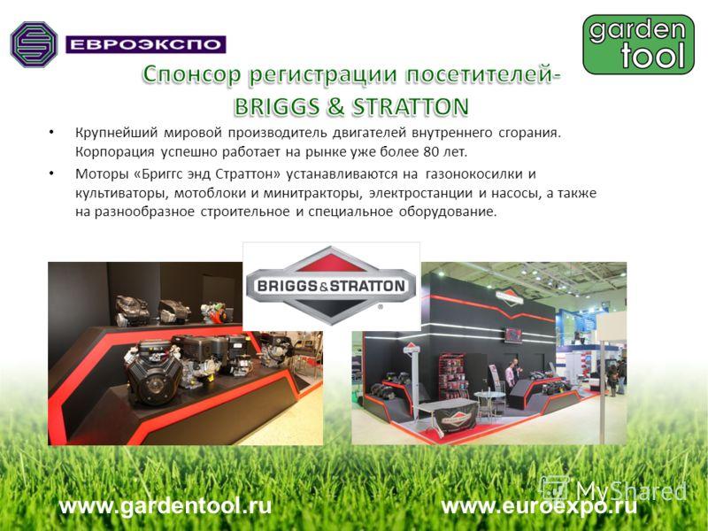 www.gardentool.ru www.euroexpo.ru Крупнейший мировой производитель двигателей внутреннего сгорания. Корпорация успешно работает на рынке уже более 80 лет. Моторы «Бриггс энд Страттон» устанавливаются на газонокосилки и культиваторы, мотоблоки и минит