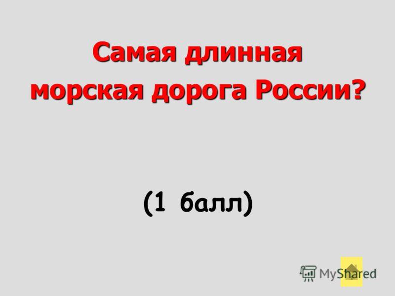 Самая длинная морская дорога России? (1 балл)
