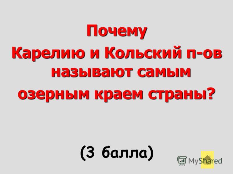 Почему Карелию и Кольский п-ов называют самым озерным краем страны? (3 балла)