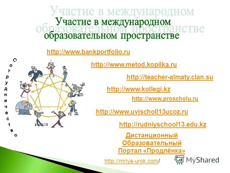http://www.bankportfolio.ru http://www.metod.kopilka.ru http://teacher-almaty.clan.su http://www.kollegi.kz Дистанционный Образовательный Портал «Продлёнка» http://rudniyschool13.edu.kz http://www.uvischoll13ucoz.ru http://www.proscholu.ru http://mri