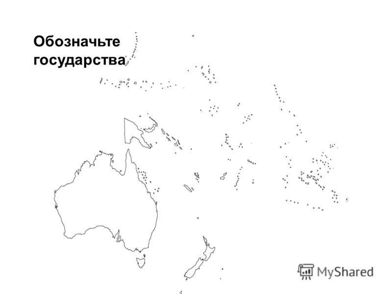 Обозначьте государства