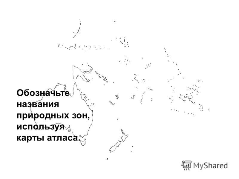 Обозначьте названия природных зон, используя карты атласа.