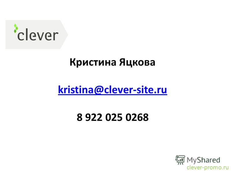 Кристина Яцкова kristina@clever-site.ru 8 922 025 0268 kristina@clever-site.ru clever-promo.ru