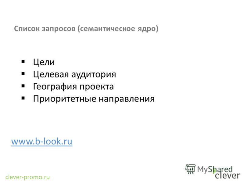 www.b-look.ru Список запросов (семантическое ядро) Цели Целевая аудитория География проекта Приоритетные направления