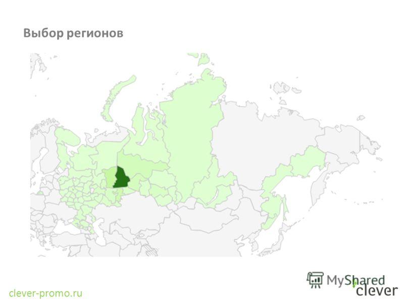 clever-promo.ru Выбор регионов