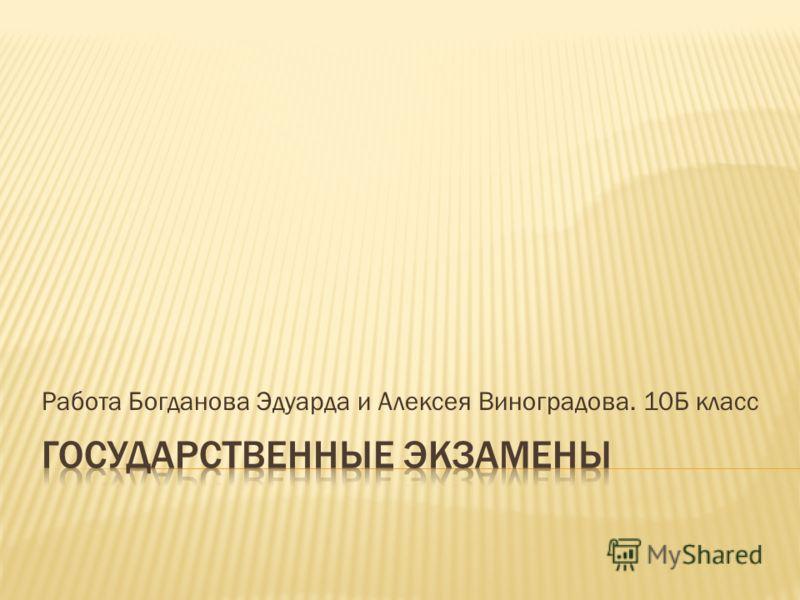 Работа Богданова Эдуарда и Алексея Виноградова. 10Б класс