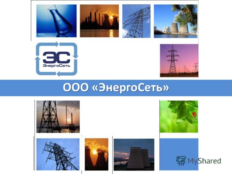 ООО «ЭнергоСеть»