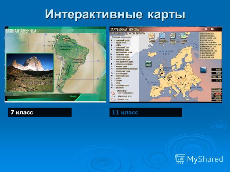 Интерактивные карты 11 класс7 класс