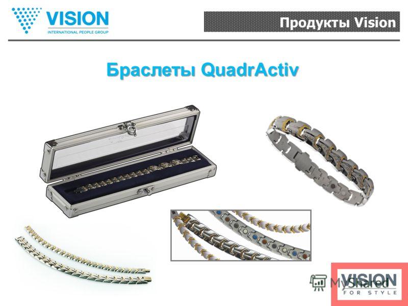 Продукты Vision Браслеты QuadrActiv
