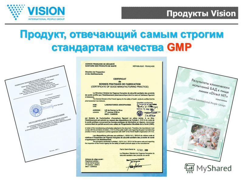 Продукты Vision Продукт, отвечающий самым строгим стандартам качества GMP