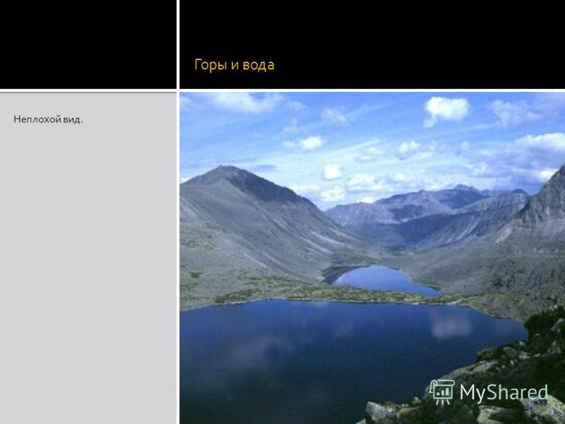 Горы и вода Неплохой вид.