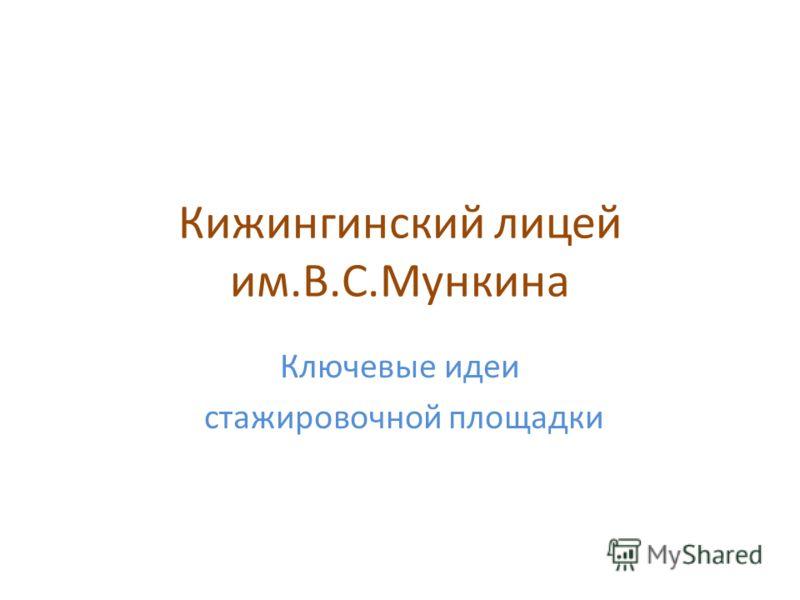 Кижингинский лицей им.В.С.Мункина Ключевые идеи стажировочной площадки