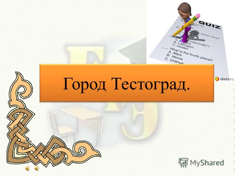 Город Тестоград.