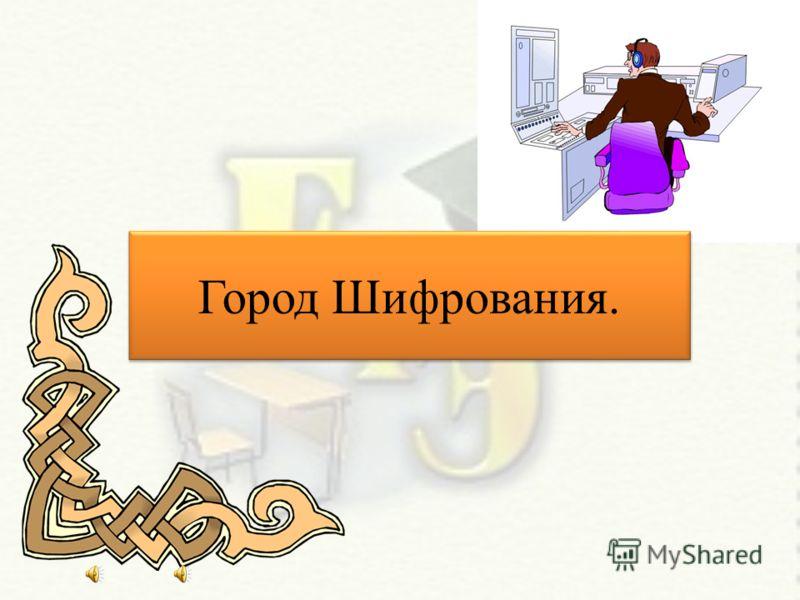 Город Шифрования.