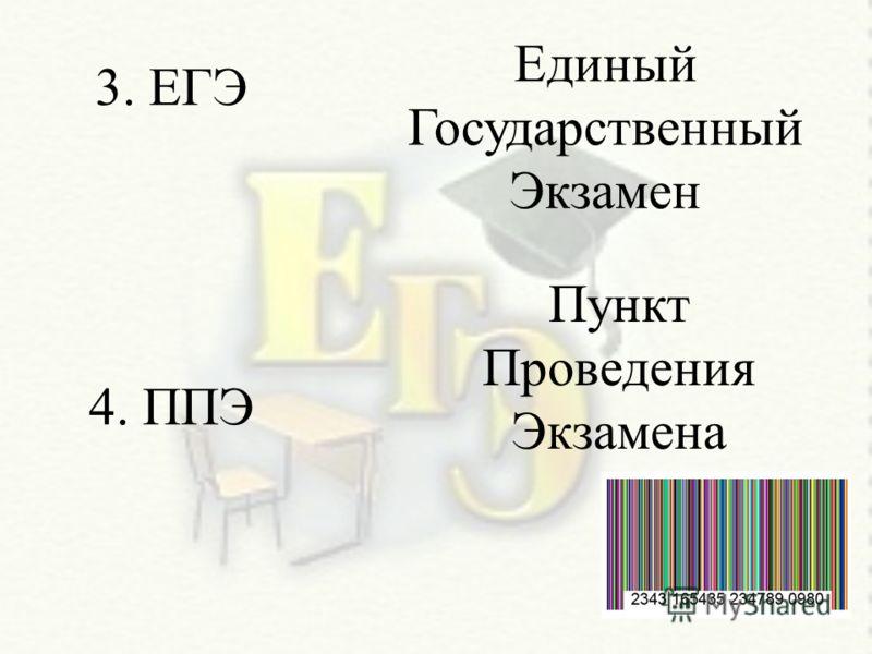 3. ЕГЭ 4. ППЭ Единый Государственный Экзамен Пункт Проведения Экзамена