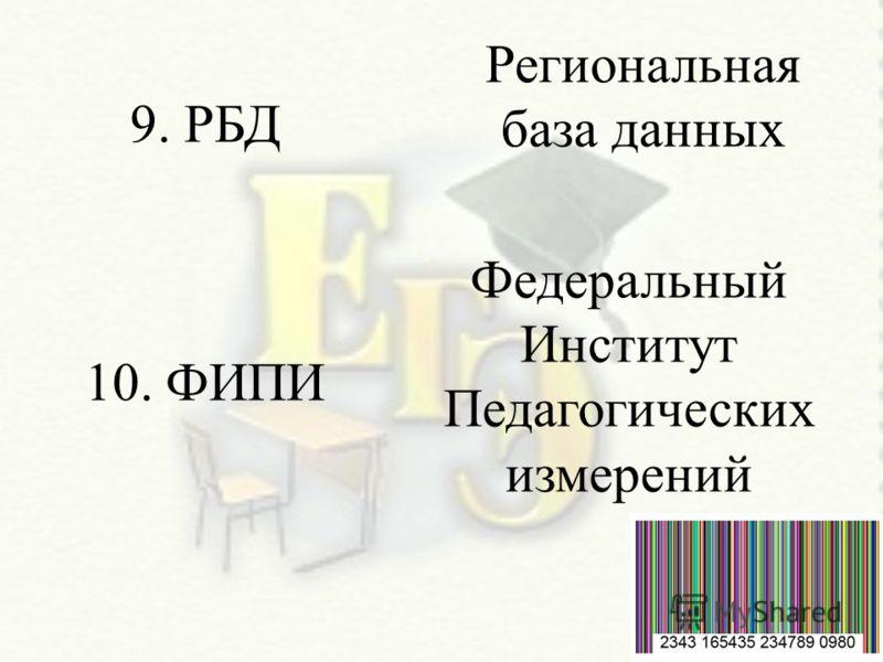 9. РБД 10. ФИПИ Региональная база данных Федеральный Институт Педагогических измерений