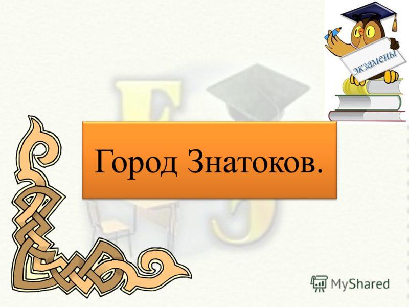 Город Знатоков.