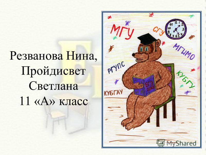 Резванова Нина, Пройдисвет Светлана 11 «А» класс