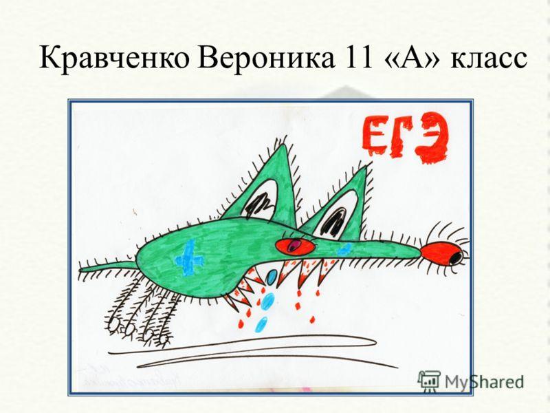 Кравченко Вероника 11 «А» класс