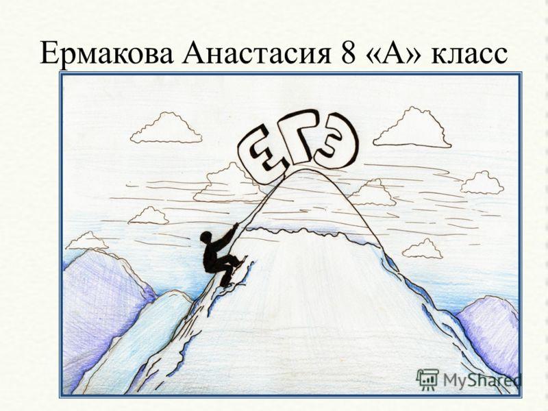 Ермакова Анастасия 8 «А» класс