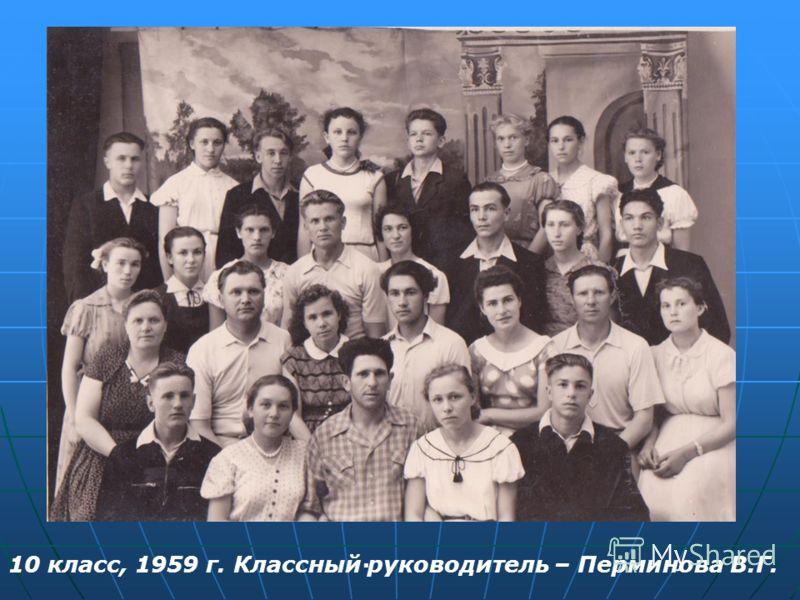 10 класс, 1959 г. Классный руководитель – Перминова В.Г..