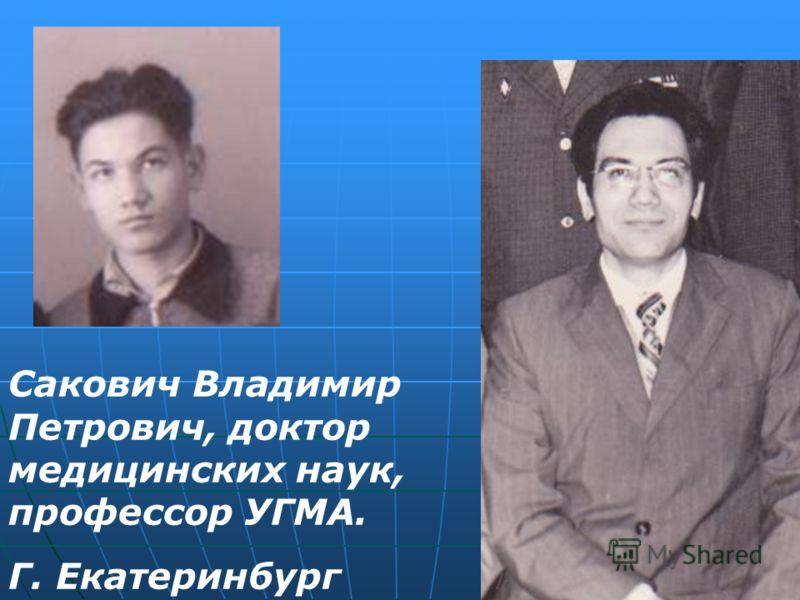 Сакович Владимир Петрович, доктор медицинских наук, профессор УГМА. Г. Екатеринбург