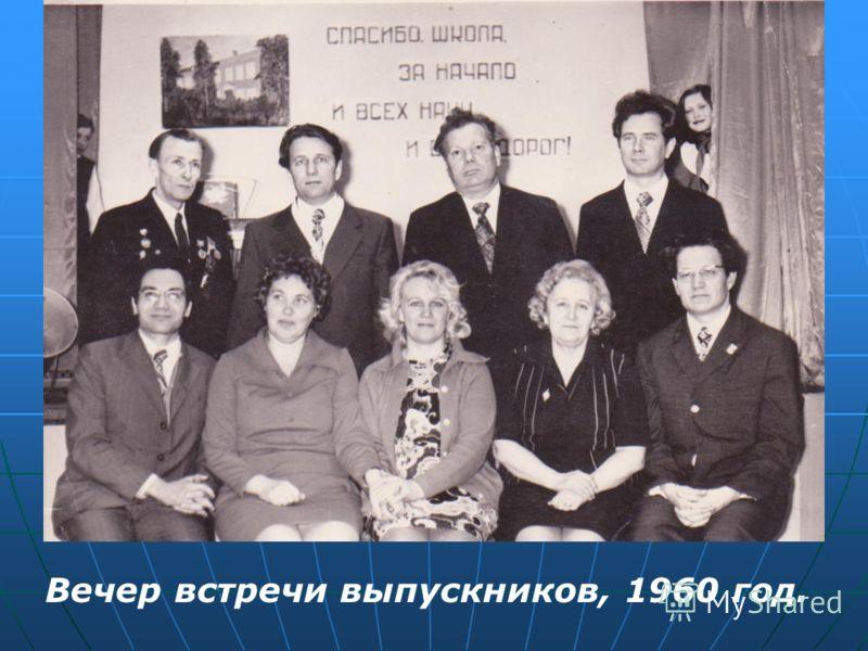 Вечер встречи выпускников, 1960 год.