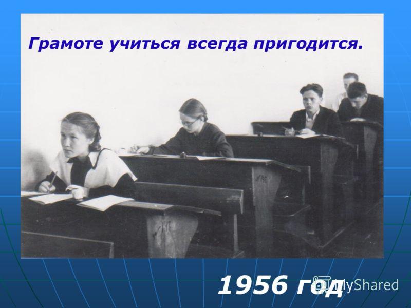 1956 год Грамоте учиться всегда пригодится.