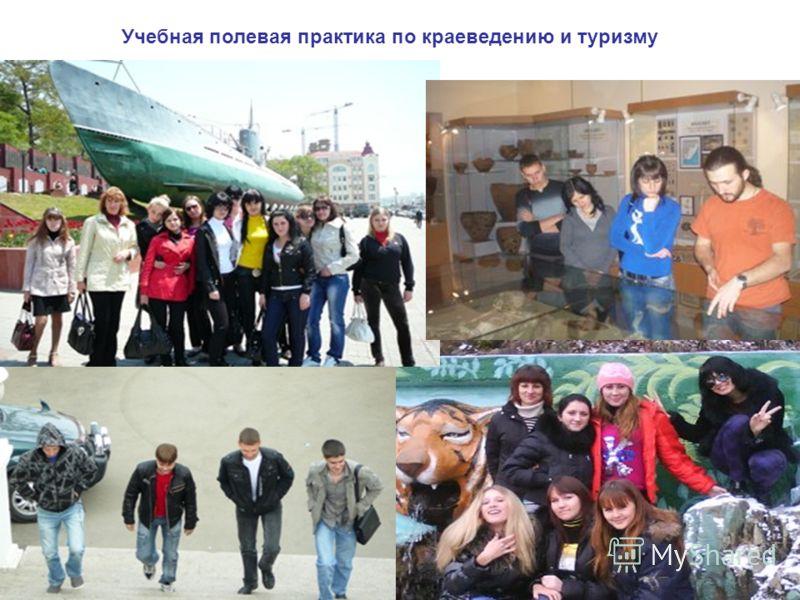 Учебная полевая практика по краеведению и туризму