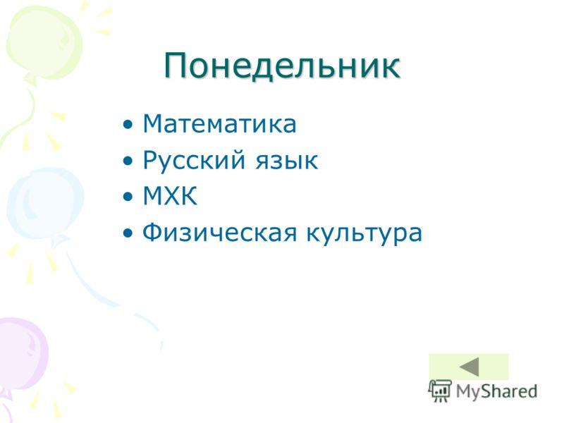 Понедельник Математика Русский язык МХК Физическая культура