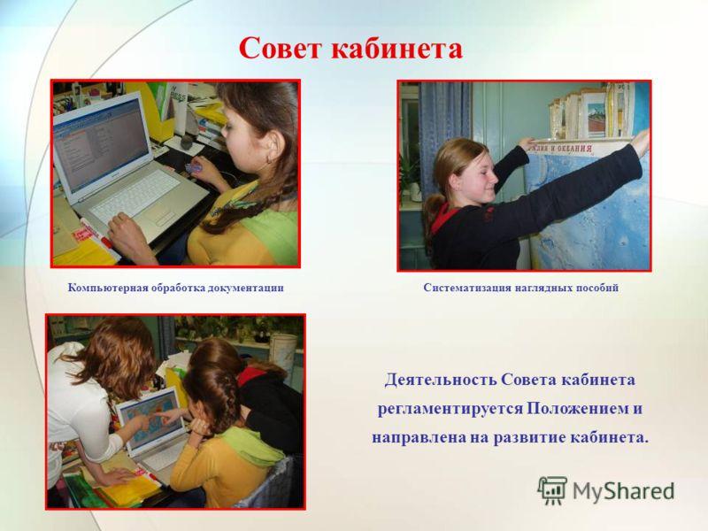 Совет кабинета Компьютерная обработка документацииСистематизация наглядных пособий Деятельность Совета кабинета регламентируется Положением и направлена на развитие кабинета.