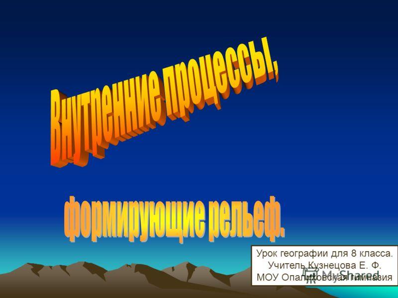 Урок географии для 8 класса. Учитель Кузнецова Е. Ф. МОУ Опалиховская гимназия