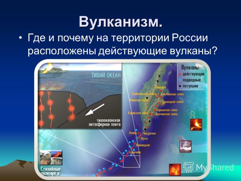 Вулканизм. Где и почему на территории России расположены действующие вулканы?