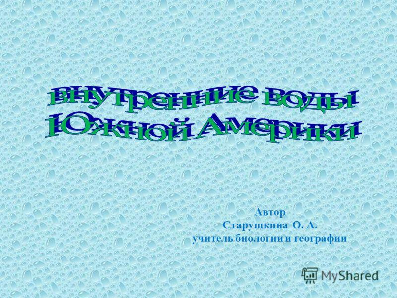 Автор Старушкина О. А. учитель биологии и географии