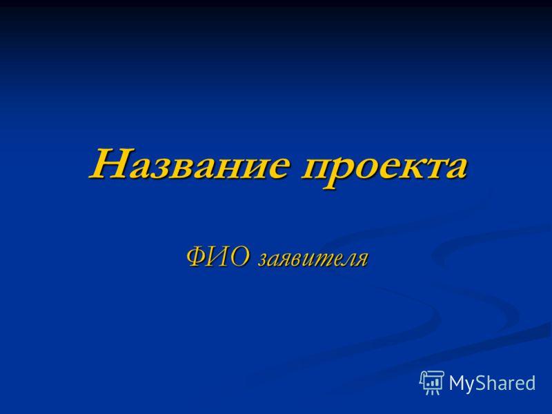 Название проекта ФИО заявителя