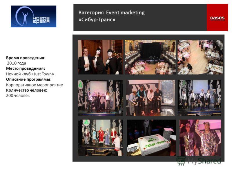 cases Категория Event marketing «Сибур-Транс» Время проведения: 2010 года Место проведения: Ночной клуб «Just Town» Описание программы: Корпоративное мероприятие Количество человек: 200 человек